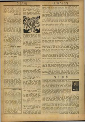 העולם הזה - גליון 694 - 15 בפברואר 1951 - עמוד 2 | ל ק 1ףץו ־ נ1 זוהי מהדורת מכתבים חירום. במשך שבועיים הביטו בקנאה עובדי העתונות היומית אל עבר העתונות השבועית, שהופיעה בתבניתה הרגילה, בעוד שהיומיים ירדו למחצית