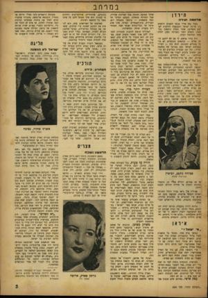 העולם הזה - גליון 694 - 15 בפברואר 1951 - עמוד 3 | במרחב ה יר ד ן *רחמה זעירה בקול נפץ אדיר נכנסו השבוע היחסים בין מדינת ישראל והממשלה הירדנית לש לבם השלישי. אחרי השלב הראשון (מל חמה) והשלב השני (שביתת נשק)