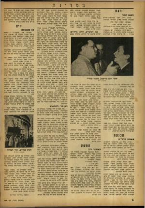 העולם הזה - גליון 694 - 15 בפברואר 1951 - עמוד 4 | במדינה הסס הסוס דוהר ב מלון ״ריץ״ י שבו העתונאים הזרים המעטים ש שרדו בארץ, והחליפו זברונות. ״שאנחאי 1947 ,״, אמר אחד. ״ומה שהיה בצרפת 1947 י ״זה לא כלום״