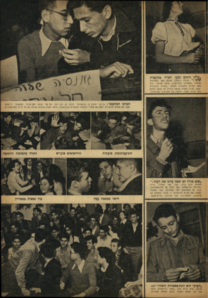 העולם הזה - גליון 694 - 15 בפברואר 1951 - עמוד 7 | ״עלינו ללחום למען הכרה במועצות שלנו דבורה ריבקין, נציגת 200 תלמידות גמנסיה ״תלפיות״ בתל־אביב, היתה אמיצה: היא באה למרות התנגדות המנהל. י ״תכנית הלימודים ישנה.