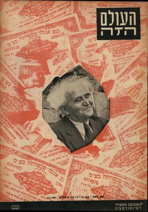העולם הזה - גליון 695 - 22 בפברואר 1951