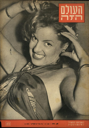 העולם הזה - גליון 696 - 1 במרץ 1951 - עמוד 1 | השבועון המצויר (לאינפורמציה / 696 ! 119 שנה / 14כ״ג אדרא׳תשי״א 1.3.1951 / פ רי ע