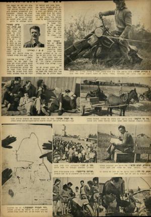 העולם הזה - גליון 696 - 1 במרץ 1951 - עמוד 10 | במשך שבוע ימים התרחשו דב רים מוזרים בקבוצת ניר־עם, אחד מול מארבעת המשקים השוכנים עזה. עגלון הקבוצה לקח חוטים מן המחסן, קשר אותם לעצים ; אנשי־קיבוץ, חיילי נח״ל