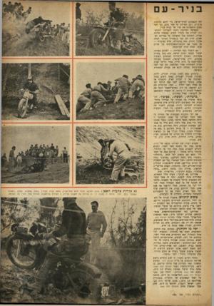 העולם הזה - גליון 696 - 1 במרץ 1951 - עמוד 11 | בניר ־ עם לחו הטאנקים לארץ־ישראל, כדי לדכא מהומות ערביות, רכב קארידג׳ על אחד מהם, וכך ראה בפעם הראשונה את פניו של קבוץ עברי. כשפרצה המלחמה ניתנה לקארידג׳ ההזדמ