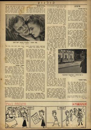 העולם הזה - גליון 696 - 1 במרץ 1951 - עמוד 12 | קולנוע סוטיס 7 .מ־ חדדה״ כמה נשמות תמימות נבהלו: ג׳רוסלם פוסט וכמה עתונים אחרים פרסמו ידיעות, כי ביום א׳ הבא יפוצץ איש־מדע מטורף פצצת־אטום בלונדון. אטלי הכריז