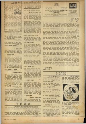 העולם הזה - גליון 696 - 1 במרץ 1951 - עמוד 2 | .אולם שבולו דממה״ ם העול רדל רז השבועון המצויר לאינפורמציה המערכת והמנהרה: רוז׳ לי ליננ לו ם ,12 תל־אביב ת. ד . 136 .סלסון (זמני) 66785 ברצוננו להודות לכם מקרב
