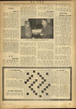 העולם הזה - גליון 696 - 1 במרץ 1951 - עמוד 4 | בםד ־ נ ר. נגנז והמנות נשארו כשהיו. הסופר הכלכלי הסיק את המסקנה הפשוטה — תהיינה בחירות. בינתיים הוגברה האספקה ללול. התר נגולות יטילו יותר ...ייתכן שיקצצו פה,