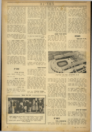 העולם הזה - גליון 696 - 1 במרץ 1951 - עמוד 5 | במדידה התלונות : סדורי עגינה בלתי בה. בין מתאימים. כשתגיע לחיפה ב־ 1למארס אנית ה תיירים ״א. ק ,אינדפנדנם״ בנסיעת הבכו רה, שתארך 53 יום ותוביל 510 תיירים, תעמוד