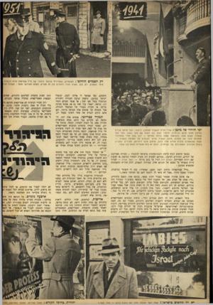 העולם הזה - גליון 696 - 1 במרץ 1951 - עמוד 6 | רק הסמלים מימי הנאצים. הוחלפו: השוטרים, המסיירים ברובע היהודי של מייל שטראסה עודם לובשים רק צלב הקרס הורד. ליהודים אין זה מפריע. השלם האידישי אומר: משלוח זוב׳
