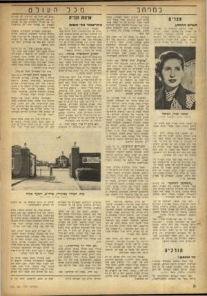 העולם הזה - גליון 696 - 1 במרץ 1951 - עמוד 8 | במרחב מצרים הארוס התחתן אירוסיו אחרי ההודעה הרשמית על סאדק /הע!לם של פארוק עם נארימן המצר־ת, הזה ,)694 פירסמה העתונות במקום בולט, את הידיעה על נישואיו של זכי