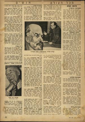 העולם הזה - גליון 697 - 8 במרץ 1951 - עמוד 11 | ״מאגנאני בחר באיטליה״ ,קראו סיסמאות אחרות, מצוירות בידי אנטי־קומוניסטים. … ניבא איגנאציו (בית הספר לדיקטטורים) סילונה, גם הוא קומוניסט־לשעבר: משבר גדול יעבור