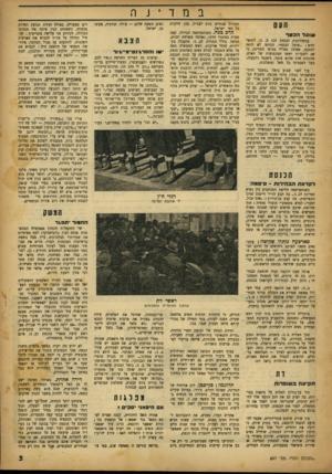 העולם הזה - גליון 697 - 8 במרץ 1951 - עמוד 3 | פנחס לבון סתר את כל הידיעות המגוונות, שהגיעו מארד,״ב, על מהלך ד,מו״מ לרכישת מלאי של מצרכי מזון לשעת חירום. … הסתייגות פנחס לבון בנוגע לאפשרות תקלות והפרעות