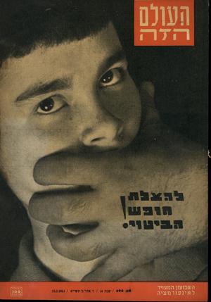 העולם הזה - גליון 698 - 15 במרץ 1951
