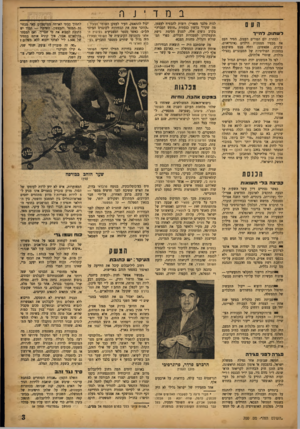 העולם הזה - גליון 700 - 29 במרץ 1951 - עמוד 3 | מתונים ביותר היו אנשי סיעה ב /קיצוניים — אנשי השומר הצעיר, שאליהם נספחו אישים כמשה סנה, יצחק שדה ושנטו להצטרפות גלוייה כמעט לגוש הסובייטי.