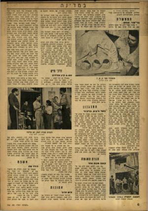 העולם הזה - גליון 700 - 29 במרץ 1951 - עמוד 6 | נשארו בבית 14 פצועי־קרב, בלי טפול רפואי, במצב רוח מדוכא, כשמחשבות התאבדות מרחפות בחדרי* דרכי ח״ם 6.180 קייג אז ר חי ם אשפנזי מם׳ 7 ,6 ,5 לאב, פנים חגורים שחברו