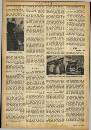 העולם הזה - גליון 702 - 12 באפריל 1951 - עמוד 7 | הקהל באולם נזכר באותו רגע בעורך הדין המזהיר, יצחק בן ימיני המנוח, שעוד לפני זמן מה עמד בבית המשפט הזה, חקר את אלוף יצחק שדה, הזמין את ראש הממשלה להעיד.