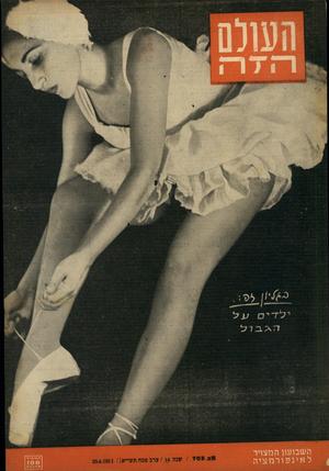 העולם הזה - גליון 703 - 20 באפריל 1951