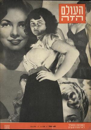 העולם הזה - גליון 704 - 26 באפריל 1951