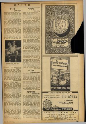העולם הזה - גליון 704 - 26 באפריל 1951 - עמוד 10 | כדזרגל \לור ויחד הקהל פיהק קשה לקבוע בדיוק מה גרם לתוצאות התיקו במשחקה השני של מכבי תל־אביב. האם היתד, זו המנוחה והאקלים התורכי. או אולי היו אלה מנות הבשר