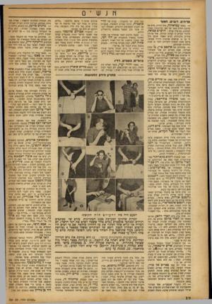 העולם הזה - גליון 704 - 26 באפריל 1951 - עמוד 12 | ץונשי 0 פרח־ .דובים. חמוד — כאשר עבדאללה, מלך הירדן, סיים את כתיבת החלק השני של ספר זכרונותיו ומסרו לפרסום, בא אליו אורח: הרכרט פמואל, היהודי שסייע לו לעלות