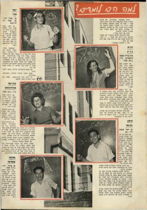 העולם הזה - גליון 704 - 26 באפריל 1951 - עמוד 13 | 1סף הכתה השביעית (ספרותית) של ביה״ם התיכון גאולה בתל־אביב היא כתה רגילה וממו־צעת — אחת מני מאות בישראל. כשלקח על עצמו העולם הזה להעביר משאל לדוגמה בין תלמידי
