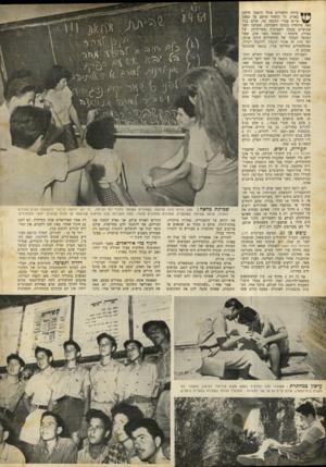 העולם הזה - גליון 704 - 26 באפריל 1951 - עמוד 14 | ביתת תלמידים אינה תופעה חדשה רזז בארץ. בל תלמיד שישב על ספסל בי״ס עברי התנסה בה. אולם בכל זאת מיוחדת במינה השביתה, שפרצה לפני־שבועיים בכתה השביעית (ספרותית) של