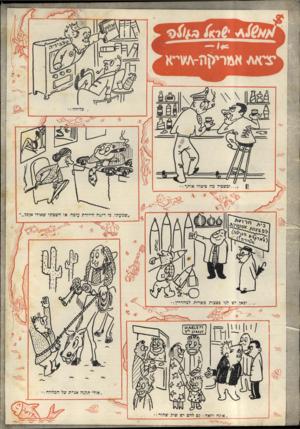 העולם הזה - גליון 704 - 26 באפריל 1951 - עמוד 16 | ,אולי תל;,האג־ ת של המלווה
