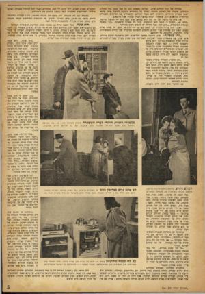 העולם הזה - גליון 704 - 26 באפריל 1951 - עמוד 5 | בעזרתו של קהל עובדים אדיב, נשלחה משפחת כהן אל אחד משני בתי החולים הגדולים, מיסודו של הארגון היהודי. כמעט כל המהגרים זקוקים לטיפול איזה שהוא. ישנם עובדים