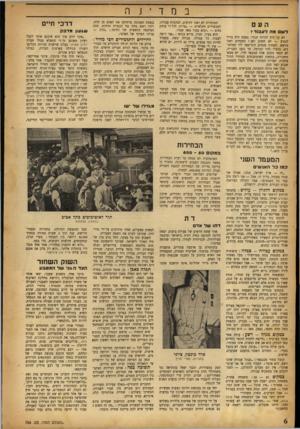העולם הזה - גליון 704 - 26 באפריל 1951 - עמוד 6 | ב העם לשם מה ל ע בוד? ׳ לא קל היה להיות יהודי. בפסח היה צורך לנסוע — לא חשוב לאן ! הפקחים דאגו מראש. הפחות פקחים התרוצצו ליד הטלפונים, צלצלו להר הכרמל, הר כנען