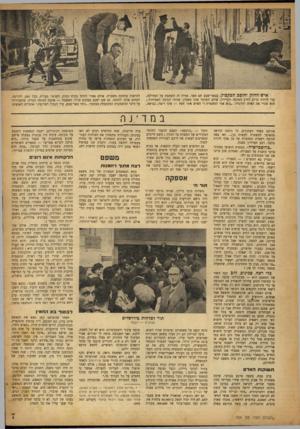 העולם הזה - גליון 704 - 26 באפריל 1951 - עמוד 7 | איש החול! וחוגג הגקבולן. בבאר־שבע חם מאד. אזרח זה השתטח על המדרכה, כדי להיות קרוב לחיק האדמה הקרירה. אולם השוטר אינו מאמין, שזוהי הסיבה האמיתית ; הוא מכיר את