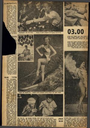העולם הזה - גליון 704 - 26 באפריל 1951 - עמוד 9 | בריו־דז׳נרו מתעוררים תושבים רבים רק בערב כתי השעשועים וההימורים נפתהו כשמונה כערב. לכבוד הקהל, שאינו רוצה לכקד כתיאטרון או לשמוע קונצרט. צלילי ה ז תזמורת הדרום