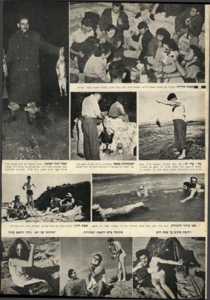 העולם הזה - גליון 705 - 3 במאי 1951 - עמוד 15 | כשתלמד, תדוג דנים בכדורים. תחילתו של יום: ניקוי הראש