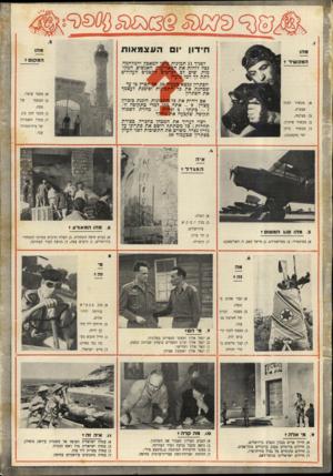העולם הזה - גליון 706 - 9 במאי 1951 - עמוד 16 | עמדה עמדה עמדה עמדת ישראלית הצופה אל משטרת עיראק סואידן, ישראלית מול ראש הנקרה.