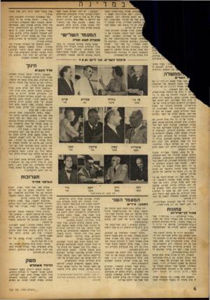 העולם הזה - גליון 706 - 9 במאי 1951 - עמוד 6 | הם עסקו בחישוב מענין ביותר: מה היה קורה לוא נבחרו חברי הכנסת השניה לפי חלוקה של ישוב ישן, ערבים ועולים־חדשים י הסיכום המפתיע: כ־ 18 חברי־כנסת ערביים, כ־ 47