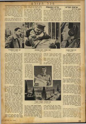 העולם הזה - גליון 707 - 17 במאי 1951 - עמוד 12 | משם נוסע סטאלין בכל יום לקרמלין. … סטאלין האב. … ״עיני סטאלין.״ הסידורים לבטחונו האישי של סטאלין הם כמעט אגדתיים.