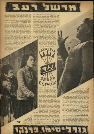 העולם הזה - גליון 708 - 24 במאי 1951 - עמוד 7 | הוקמה הרפוב . ליקה הספרדית. … כאן תחילתו של הקרב בין פרנקו ו בין 20 מיליונים אזרחים ספרדים. … השלטון החוקי בספרד לחם על קיומו בודה.
