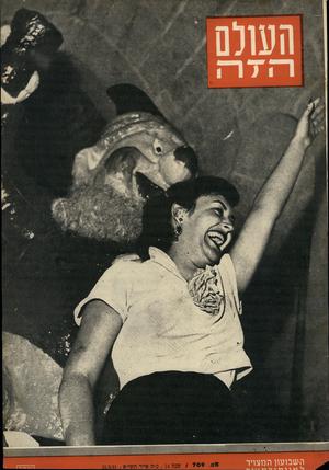 העולם הזה - גליון 709 - 31 במאי 1951
