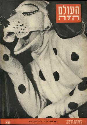 העולם הזה - גליון 710 - 7 ביוני 1951