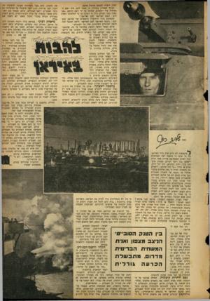העולם הזה - גליון 710 - 7 ביוני 1951 - עמוד 3 | תמיד נשנית ונשמעת הצעקה: איראן לבני איראן ! הנפט לאומה ! … באו נואמים נלהבים ומלהי בים שנאמו על אוצרות איראן העצומים, המנוצלים לטובת הזרים בלבד. … מישחק רציני: