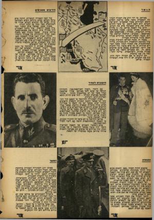 העולם הזה - גליון 710 - 7 ביוני 1951 - עמוד 4 | עם תום המלחמה פונו הצבאות, איראן נתקבלה כחברה עצמאית של חבר הלאומים. … איראן תהיה ניטרלית, וניטרליות זו תביא עושר ושגשוג בלבלי. … מושליה האמיתיים של איראן שוב