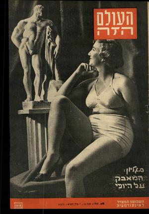 העולם הזה - גליון 711 - 14 ביוני 1951