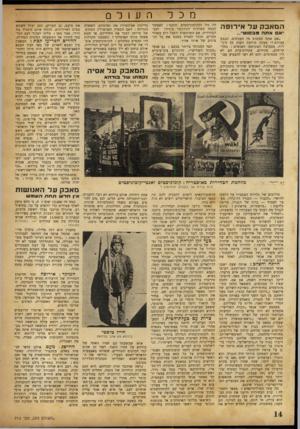העולם הזה - גליון 712 - 21 ביוני 1951 - עמוד 14 | המאבק על אסיה מלחמת הבחירות באוסטריה: קומוניסטים ואנטי־קומוניסטים כוס בירה או בקבוק מולוטוב ו את טיבט, גג העולם. … אמר קומוניסט מאוכזב: אוסטריה בחרה בזקן