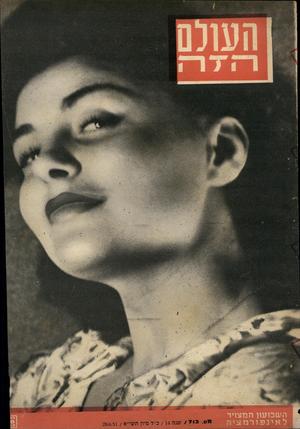 העולם הזה - גליון 713 - 28 ביוני 1951
