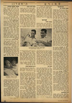 העולם הזה - גליון 713 - 28 ביוני 1951 - עמוד 11 | יגאל מוסינזון היה מאד בערכם של האורחים הרי לא חסך סופר חרות טרחה כדי להוכיח באותות הכבד הערים בטכניקה שלו על יריבו. … אפילו אלפי המסתכלים אולי, להבימה, תנוהל