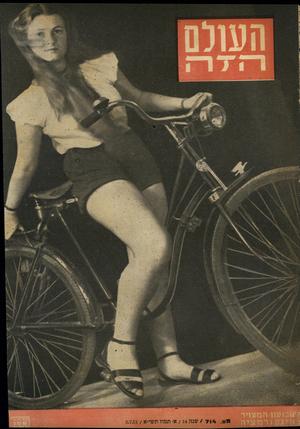 העולם הזה - גליון 714 - 5 ביולי 1951