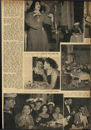 העולם הזה - גליון 714 - 5 ביולי 1951 - עמוד 9 | על כסא נוסף או לאורך הקירות : שירת שושנה דמארי והופעת מרים ירון. … מרים שרה ושיר רועים, ואם לא עמד קולה בתחרות עם יופיה, הרי לא היתה חשיבות רבה לדבר כי מיד