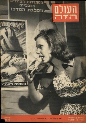 העולם הזה - גליון 715 - 12 ביולי 1951