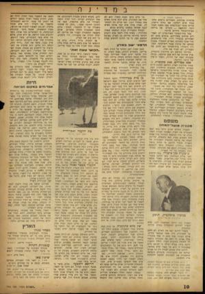 העולם הזה - גליון 715 - 12 ביולי 1951 - עמוד 10 | בסדינו ! (המשך מעמוד )6 מוסדות פתוחים. האסירים נותנים מלת- כבוד שלא יימלטו. אם נמלט מישהו, הריהו עובר לבית־סוהר בעל משטר חמור יותר. התוצאה — מקרים של בריחה