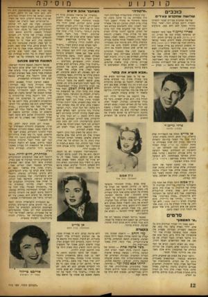 העולם הזה - גליון 715 - 12 ביולי 1951 - עמוד 12 | מ 1סקר ק 1ל נ 1ע סבבים שדושה שחקני צעירי שלושה שחקנים צעירים שכבר הספיקו לעשות רושם בעולם הבד, ואשר עתיד מזהיר נשקף להם ללא ספק, מופיעים השבוע : פארלי גרינג׳ר