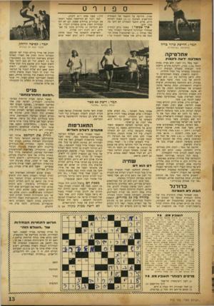 העולם הזה - גליון 715 - 12 ביולי 1951 - עמוד 13 | שיין. הידיעה על ההפסד של הנבחרת התל־אביב לאתונה 2 :1הפכה לשיחת היום, אולם חובבי הספורט לא ידעו מה נכון להם. איך אפשר? כאשר נודע למחרת שבחירי הכדורגל הישראלי
